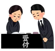 葬儀・葬式の受付でのマナー|言っちゃダメなNGワード!|遺族の方への言葉