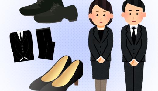 葬儀の靴|葬儀の小物