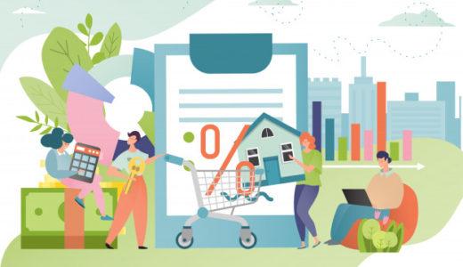 【1分で読める】住宅ローンの額を抑える方法|おすすめは親からの援助!?
