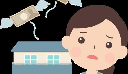 【3分で読める】住宅購入の流れを解説!諸経費はいくら?住宅ローンの注意点は?