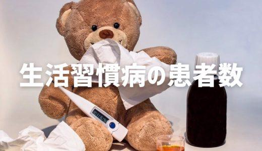 生活習慣病の患者数はどのくらいいるの?|長寿国日本の現実